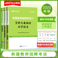 中公教育2020新疆教师招聘考试教材:综合知识+小学语文(教材+历年真题及考前密押试卷)3本套