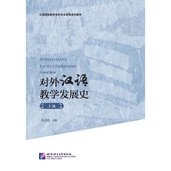 对外汉语教学发展史(上编)