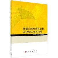 锥形分解高维多目标进化算法及其应用
