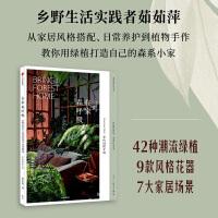 在家森呼吸:室内绿植手册
