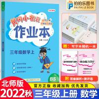 黄冈小状元作业本三年级上册数学 北师大版 2020秋