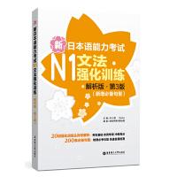 【速发】华东理工 新日本语能力考试N1文法强化训练 (解析版第3版) 日语能力考试N1语法 日本语一级真题练习 N1文