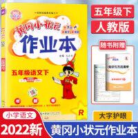 2020春黄冈小状元作业本 五年级下册语文 人教版RJ版