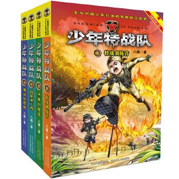 全套4册 少年特战队1特战训练营 2丛林山地战 3出征亚丁湾 4城市反击战 儿童文学侦探冒险小说书籍 八路著 青少年励志书特种兵