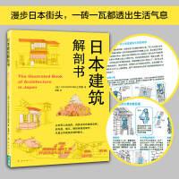 日本建筑文化与智慧 套装全3册 名城 名所 建筑 解剖书 美学 日本自由行 图书