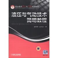 液压与气动技术简明教程 金黎明,王永润 9787111400356 机械工业出版社教材系列