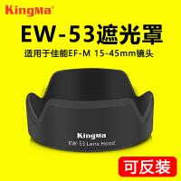 EW-53遮光罩for佳能EF-M 15-45mm镜头M50 M10 M5 M6 M3 M100微单