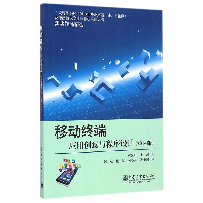 移动终端应用创意与程序设计(2014版)(全彩)