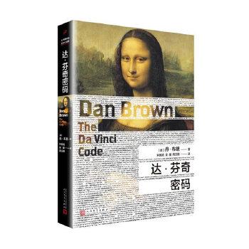 达·芬奇密码(2017年新版) 丹?布朗知识悬疑小说是全世界公认的悬疑惊悚经典。创下美国至今无人打破的畅销记录。(当当)