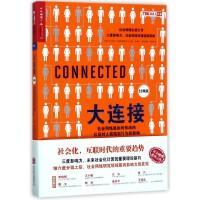 大连接(社会网络是如何形成的以及对人类现实行为的影响经典版)