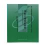 【正版】自考教材 自考 00403 学前儿童家庭教育 李洪曾 高等教育出版社