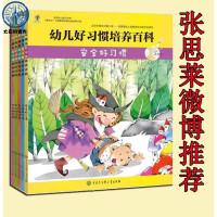 【张思莱推荐】正版幼儿好习惯培养百科(2~6岁全5册)儿童习惯养成书5大类行为习惯 50个精美手绘故事 近100张趣味