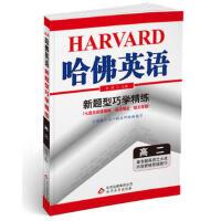 【二手书8成新】哈佛英语 新题型巧学精练 高二(2020年适用 刘强 北京教育出版社