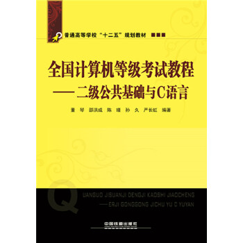 全国计算机等级考试教程——二级公共基础与C语言