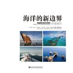 海洋的新边界――看地球II(著名专家、学者的前沿论述,海洋问题与海洋战略的新视角,图文并茂的主题讨论,专业与非专业人士