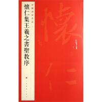 中国碑帖名品・怀仁集王羲之书圣教序