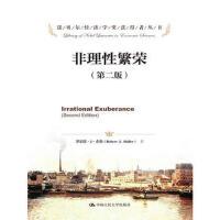 【二手书8成新】理性繁荣(第二版(诺贝尔经济学奖获得者丛书(2013年诺贝尔经济学奖得主罗伯特 希勒力作 (美)罗伯特