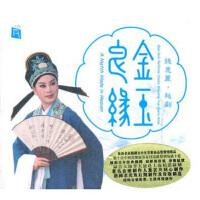 瑞鸣・金玉良缘・钱惠丽(越剧经典唱段CD)