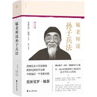 联合天畅:毓老师说孙子兵法