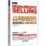 高利润销售:美国销售达人的销售秘笈