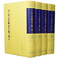 全上古三代秦汉三国六朝文(附索引)(全4册)