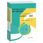 国家统编小学语文教科书教学指导――与其他版本教科书比对研究