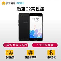 【苏宁易购】魅族 魅蓝E2 正面指纹快充高性能通4G手机
