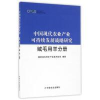 【正版二手书9成新左右】绒毛用羊分册 国家绒毛用羊产业技术体系著 中国农业出版社