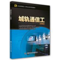 城轨通信工(四级)――企业高技能人才职业培训系列教材