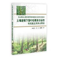 【按需印刷】-土壤逆境下落叶松根系分泌的有机酸及其养分释放