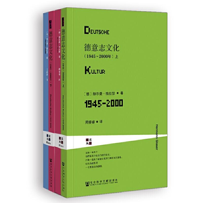 """甲骨文丛书·德意志文化<a target=""""_blank"""" href=""""http://book.dangdang.com/20170619_zxo3"""">甲骨文丛书系列,点击进入专题》</a>"""