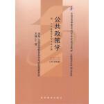 自考教材 公共政策学(2010年版)自学考试教材