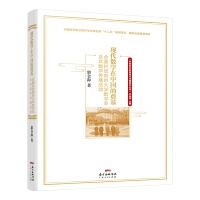 现代数学在中国的奠基――全面抗战前的大学数学系及其数学传播活动