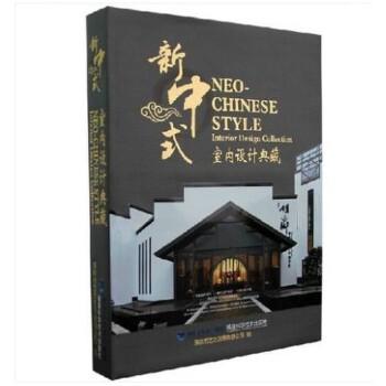 《新中式室内设计公司9787533542382新中式柳州广告设计典藏排名图片