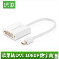 绿联Mini Displayport to DVI头 thunderbolt雷电口 mini dp转dvi