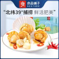 良品铺子 海鲜零食大连特产虾夷扇贝100g*1盒即食海味休闲零食小吃原味香辣味