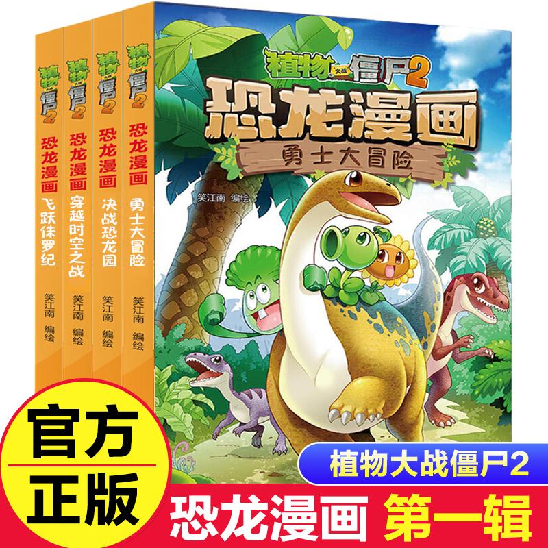 乐高书LEGO未来骑士团魔兽之书1+2全2册 我的世界精装中文版 6-9-12岁儿童益智游戏书籍儿童思维专注力训练创造力开发我的世界动漫图画书畅销书