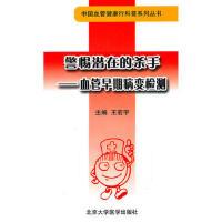 【正版二手书9成新左右】警惕潜在的杀手血管早期病变检测(中国血管健康行科普 王宏宇 北京大学医学出版社有限公司