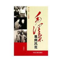 【正版二手书9成新左右】毛尊师风范 黄露生著 9787507331530