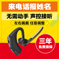 V8无线蓝牙耳机入耳挂耳式男女通用型开车耳塞式超长待机续航可接听电话 标配