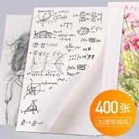 草稿本学生用18K空白纸加厚演算纸错题整理打草纸文稿双面书写十本装400张