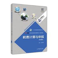 税费计算与申报(第三版) 梁伟样 9787040460285 高等教育出版社教材系列