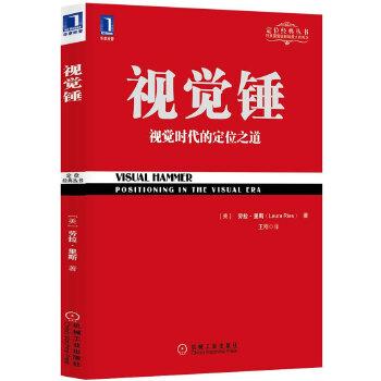 视觉锤(pdf+txt+epub+azw3+mobi电子书在线阅读下载)
