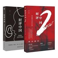 时评中国(用理性反抗坏逻辑,用静能量对抗狂热,全两册)
