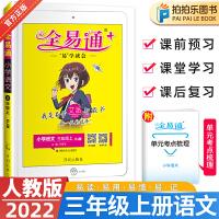 全易通三年级上语文人教版2022新版