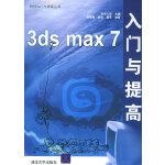 3ds max 7入门与提高――软件入门与提高丛书