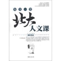 【正版二手书9成新左右】每天一堂北大人文课 许文娟 台海出版社
