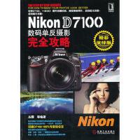 Nikon D7100数码单反摄影完全攻略-精彩演绎版 丛霖 等 9787111431749