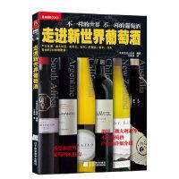 【二手旧书9成新】走进新世界葡萄酒:产自美国、澳大利亚、新西兰、智利、阿根廷、南非、日本等地的230种葡萄酒! 日本主