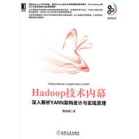 Hadoop技术内幕:深入解析YARN架构设计与实现原理(电子书)